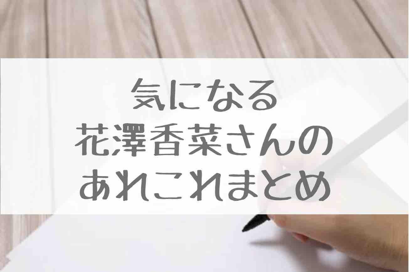 【花澤香菜】出身高校や大学どこ?本名や私服がダサいという噂を調査!