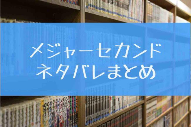 新刊 最 メジャー セカンド MAJOR 2nd(メジャーセカンド)の最新刊23巻が無料で読める方法をまとめ!|漫画市民